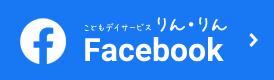 りんりん Facebook