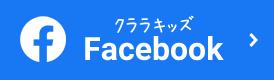 クララキッズ Facebook