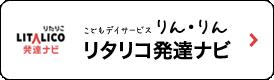 りんりん リタリコ発達ナビ