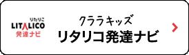 クララキッズ リタリコ発達ナビ